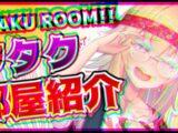 [Room tour!!]ヲタク部屋観光がガチすぎる【ホロライブ/はあちゃま】