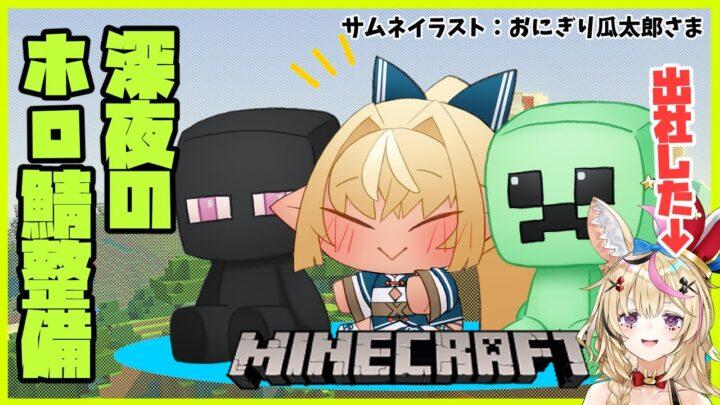 【マインクラフト/Minecraft】久々の深夜のホロ鯖整備【不知火フレア/ホロライブ】