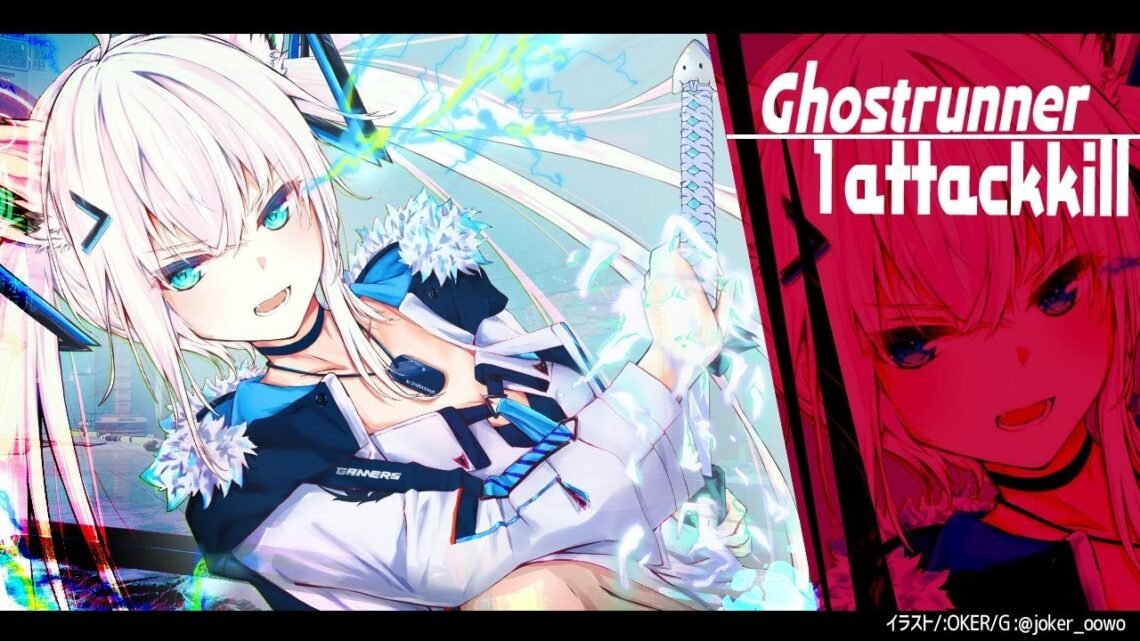 【Ghostrunner】1 ATTACK KILL!? YABE【ホロライブ/白上フブキ】