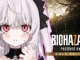 【RESIDENT EVIL 7 biohazard】一人じゃ無理・・・!HELPME;;【潤羽るしあ/ホロライブ】