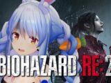 【バイオハザードRe2】 蘇る悪夢。ぺこ!【ホロライブ/兎田ぺこら】