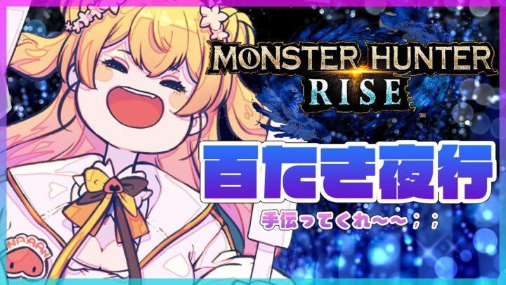 【MONSTER HUNTER RISE】🍑HR3にならんとやばい🍑【ホロライブ/桃鈴ねね】