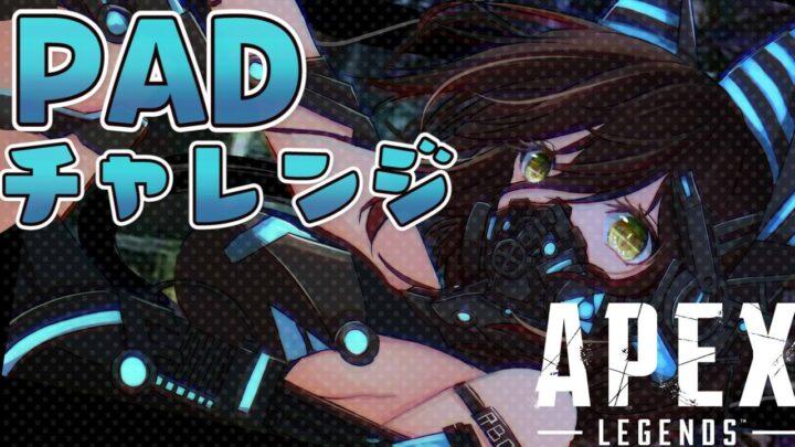 【APEX】PADデビュー!コントローラーと和解せよ!【ホロライブ/ロボ子さん】