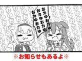 【#おかころ】空気読み。3で2人の絆を確かめる!!(お知らせ有)【オフコラボ】