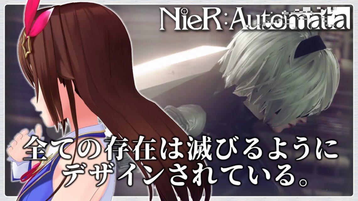 【NieR:Automata】2周目なのに新しいのはすごい【#ときのそら生放送】