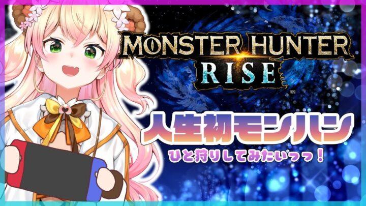 【MONSTER HUNTER RISE】🍑FARST MONHAN←間違えましたFIRST MON HUN←正しくはこっち🍑【ホロライブ/桃鈴ねね】