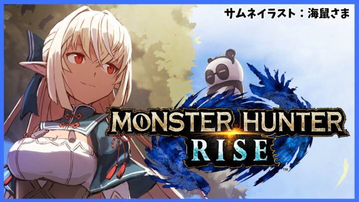 【MONSTER HUNTER RISE 】モンハンシリーズ完全初見の私でも楽しみたい【ホロライブ/不知火フレア】