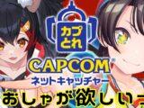 【#生スバル】カプとれでクレーンゲームすばう/Game Center Crane Games【ホロライブ/大空スバル】