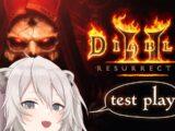 【αテスト版】Diablo II: Resurrected/ディアブロIIリザレクテッド【獅白ぼたん/ホロライブ】