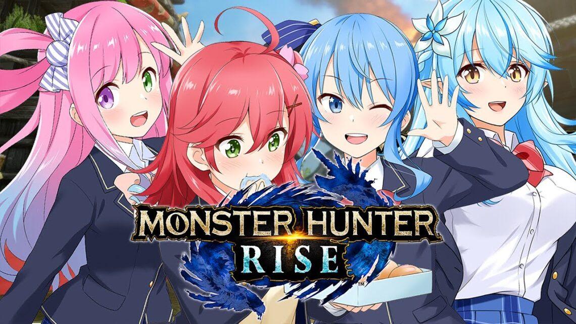 【 MONSTER HUNTER RISE 】#ホロピンクブルー でひとかりいくにぇ!🍖【ホロライブ/さくらみこ・星街すいせい・姫森ルーナ・雪花ラミィ】