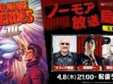 『ノーモア★ヒーローズ3』公式生放送「ノーモア放送局5.1GHm」 ゲスト:獅白ぼたん