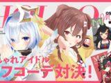 【#ホロオフコーデ】アイドルファッションバトル!!【ホロライブ】