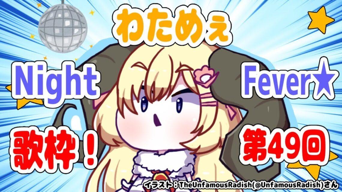 【歌枠】第49回!わためぇ Night Fever!!【角巻わため/ホロライブ4期生】