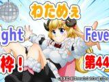 【歌枠】第44回!わためぇ Night Fever!!【角巻わため/ホロライブ4期生】