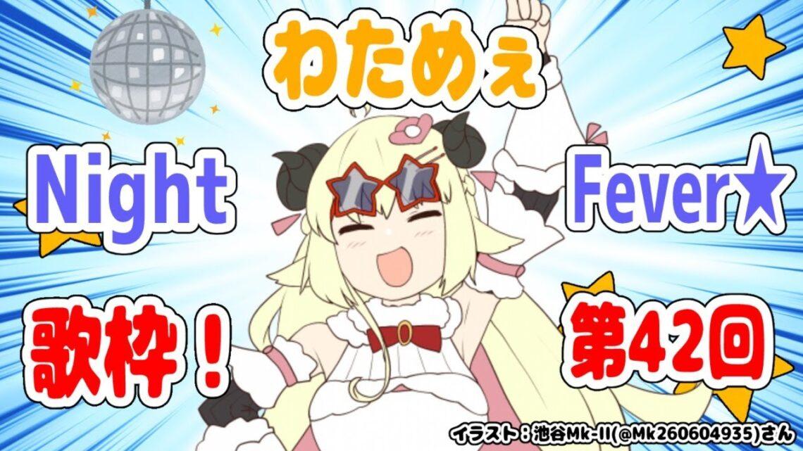 【歌枠】第42回!わためぇ Night Fever!!【角巻わため/ホロライブ4期生】