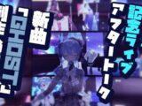 3周年記念ライブアフタートーク&新曲制作秘話【ホロライブ / 星街すいせい】