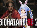 【バイオハザードRe2】真実に辿りつけ!!!!!ぺこ!【ホロライブ/兎田ぺこら】