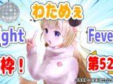 【歌枠】第52回!わためぇ Night Fever!!【角巻わため/ホロライブ4期生】