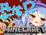【Minecraft】ドキドキ♡マグマコースターを作る!!!!!ぺこ!【ホロライブ/兎田ぺこら】
