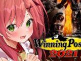 【 ウイニングポスト9 2021 】めざせ愛馬優勝!はじめてのウイポ!!!!🏇【ホロライブ/さくらみこ】