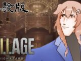 【ヴィレッジ/DEMO】バイオハザード8最新体験版「城」やってみる!