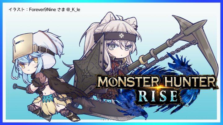 【モンスターハンターライズ】ししろんと集会所~!!【雪花ラミィ/ホロライブ】