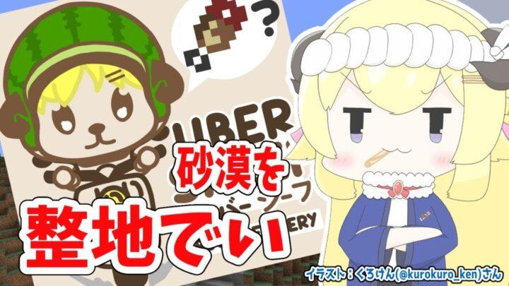 【Minecraft】整地という名のお喋り【角巻わため/ホロライブ4期生】