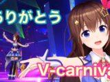 【Vカニ】お疲れ様なの~!!【#ときのそら生放送】