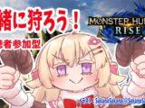 【MONSTER HUNTER RISE】視聴者参加型!目指せ上位!【角巻わため/ホロライブ4期生】