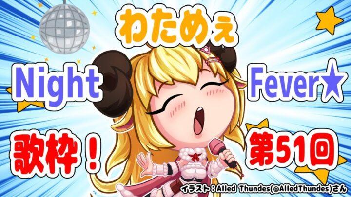 【歌枠】第51回!わためぇ Night Fever!!【角巻わため/ホロライブ4期生】