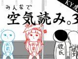【 空気読み。3 】空気読むのは得意です。【ホロライブ/紫咲シオン】