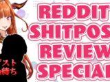凸待ち Reddit Shitpost Review!!誰もこなかったらBEST GIRL