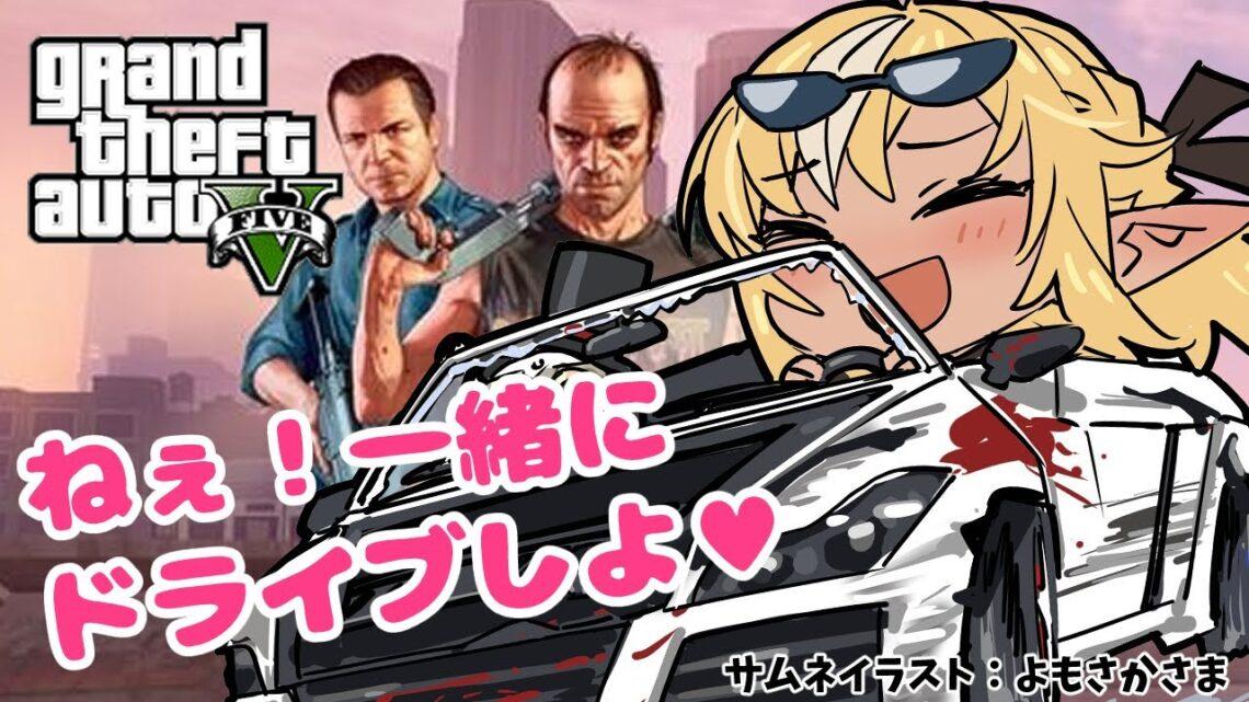 【GTAV】今日も一悪!I'm going to do something bad tonight.😎【ホロライブ/不知火フレア】