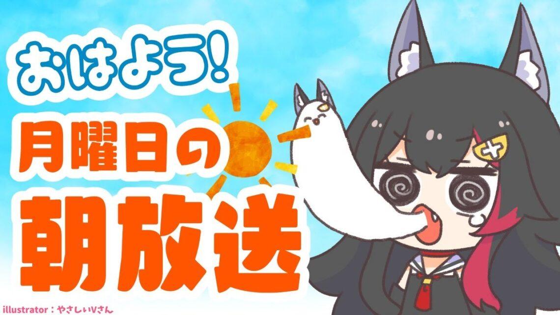 【 #朝ミオ 】月曜日の朝みぉーん!みんなおはよ~!!!