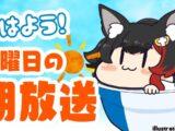 【 #朝ミオ 】ゆううつな月曜をふきとばせ!おはよ~!