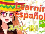 【duolingo】日本の人には簡単!?スペイン語にチャレンジ!【桐生ココ】