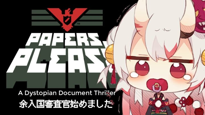 【Papers, Please】解雇寸前崖っぷち入国審査官