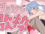 【歌枠】アニソン歌っちゃう!Singing Anime songsぺこ!【ホロライブ/兎田ぺこら】