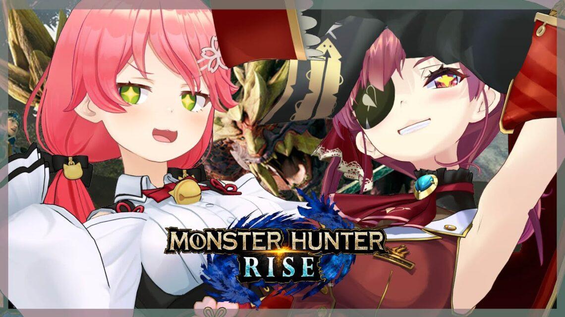 【MONSTER HUNTER RISE】えりーと狩猟ワにぇ!【ホロライブ/宝鐘マリン・さくらみこ】