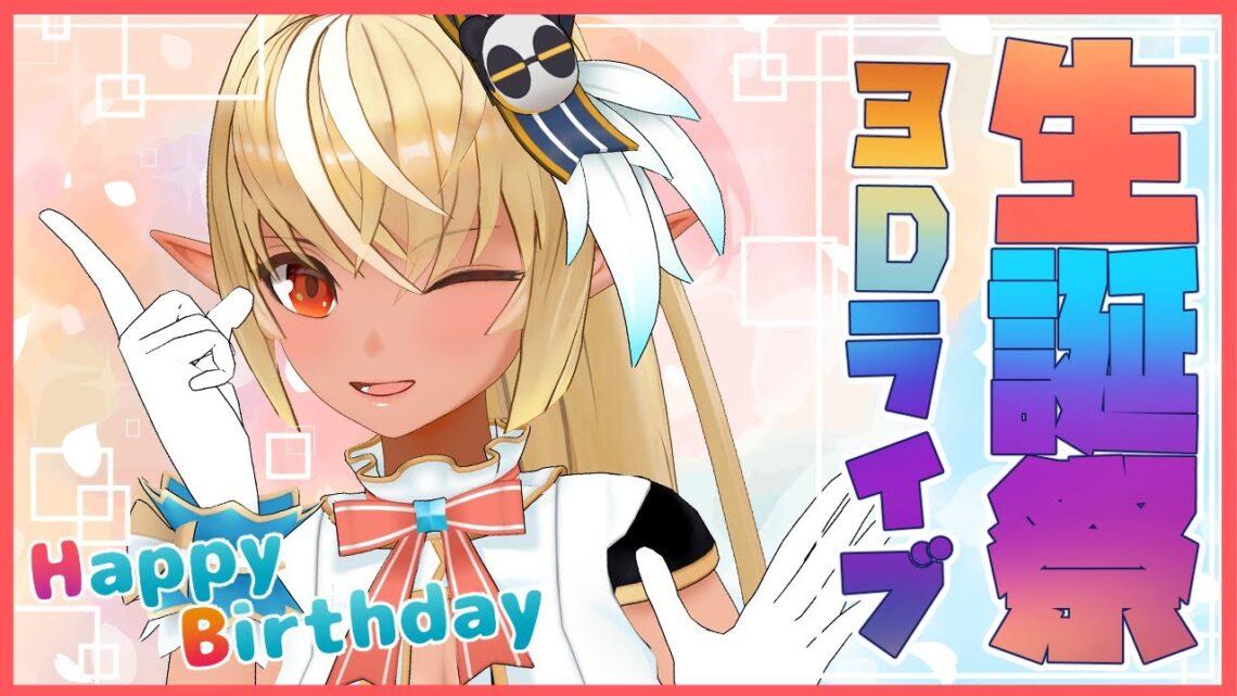 【#不知火フレア生誕祭 】3D Singing Live!誕生日だし一緒に盛り上がろう! 【ホロライブ/不知火フレア】