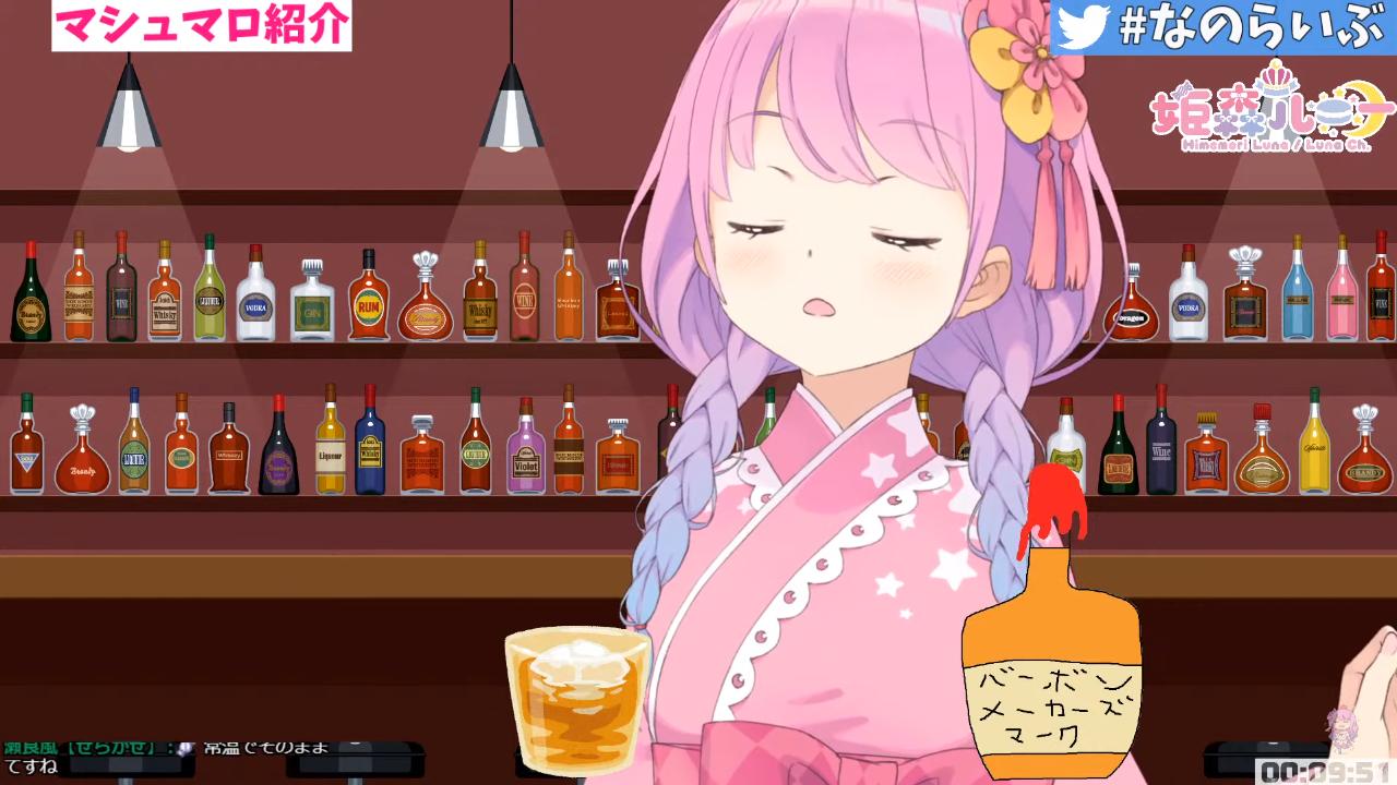 0577e225b4b34028894a20a644e0ac9e 【 酒と肴 】高級クラブルーナ🍸オープンするのらっ!✨(・o・🍬)~第7夜【姫森ルーナ/ホロライブ】