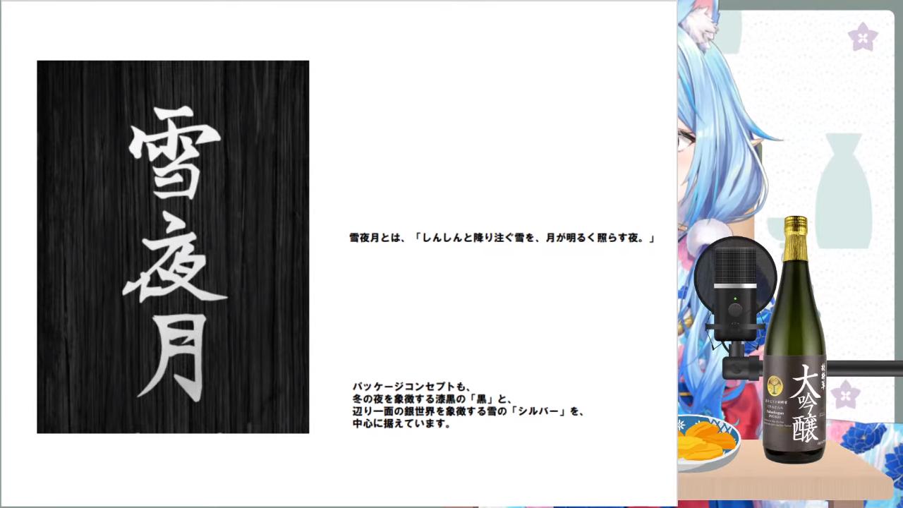 07ded662a1304aea3ca6c66cf08a9eab 【ラミィの日本酒づくりプロジェクト】日本酒名やパッケージ大公開!!!【雪花ラミィ/ホロライブ】