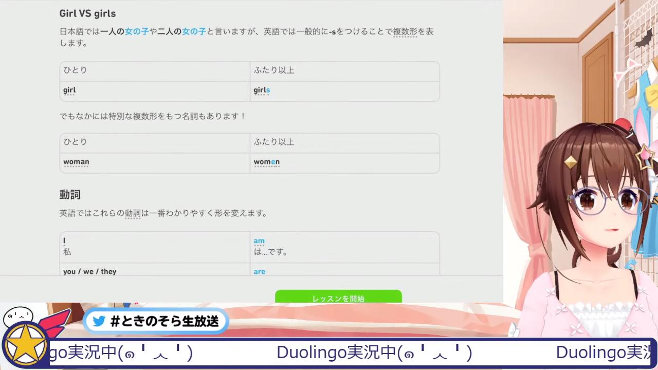 10fc02e01a87e5d59d2d9b5e9cacdbff 【Duolingo】今回もENGLISHのそら【#ときのそら生放送】
