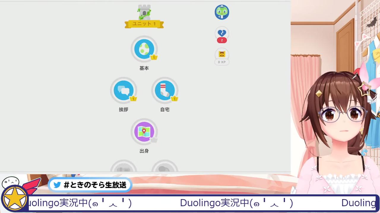142bf1344bc95e31576bb09e44247f8c 【Duolingo】今回もENGLISHのそら【#ときのそら生放送】