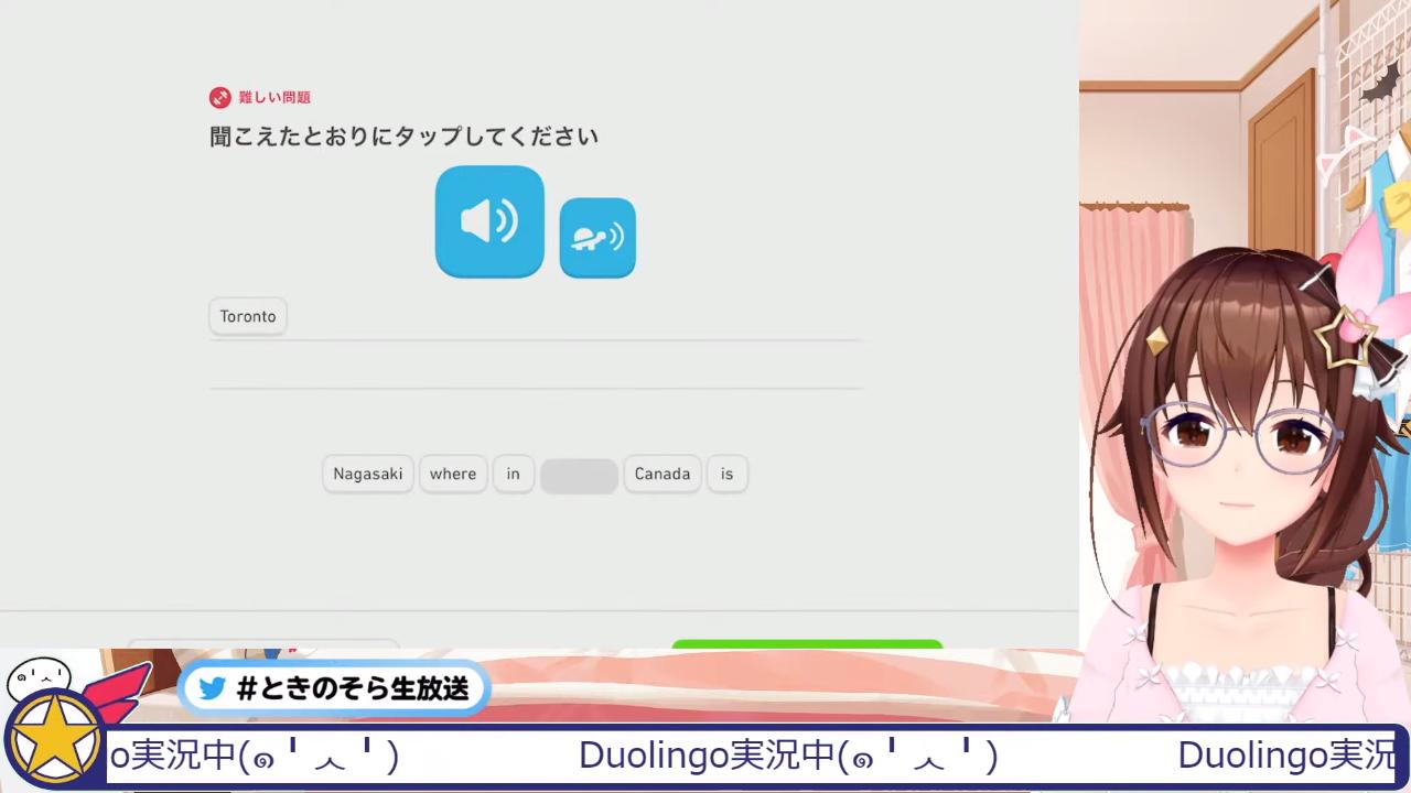 2dab02b94f37b7fb610fa1359700176c 【Duolingo】今回もENGLISHのそら【#ときのそら生放送】