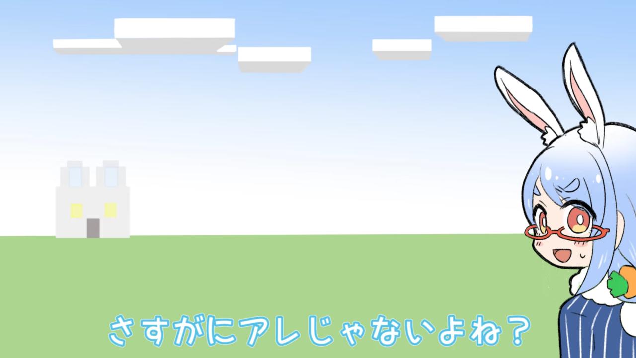 44bf780a9975397e64861d0219ddb2a2 【手描き】うさ建面接でやりたい放題のるしあ【兎田ぺこら/潤羽るしあ/ぺこるし/ホロライブ】【切り抜き漫画】