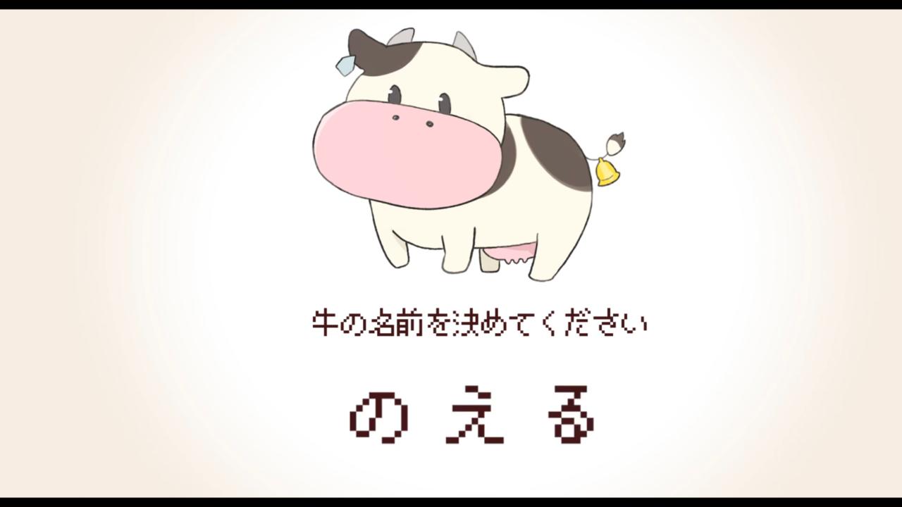4ff60311f1db137842bc761888aa396a 【切り抜き漫画】牛の名前をノエルにしていることがバレるラミィ【ホロライブ】