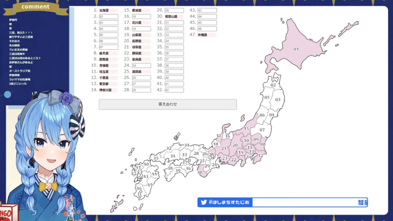 5656da017f31e20566a61d6ea935d8c0 【日本地図クイズ】日本の都道府県って、一体全体いくつあるの?【ホロライブ / 星街すいせい・兎田ぺこら】