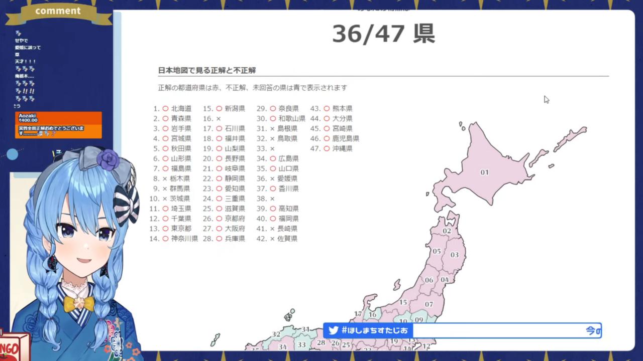 8748c983def02a4df0c5f57c75033ff5 【日本地図クイズ】日本の都道府県って、一体全体いくつあるの?【ホロライブ / 星街すいせい・兎田ぺこら】