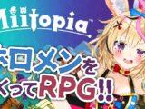 【Miitopia】ポルカだけのホロライブRPG【尾丸ポルカ/ホロライブ】